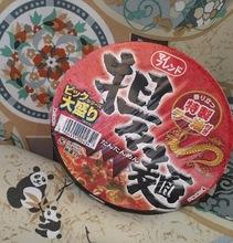 担々麺パッケージ.jpeg